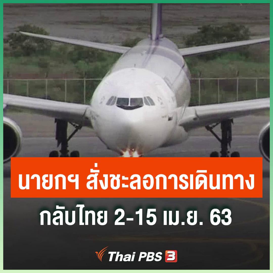 นายกฯ สั่งชะลอการเดินทางกลับไทย 2-15 เม.ย. 63