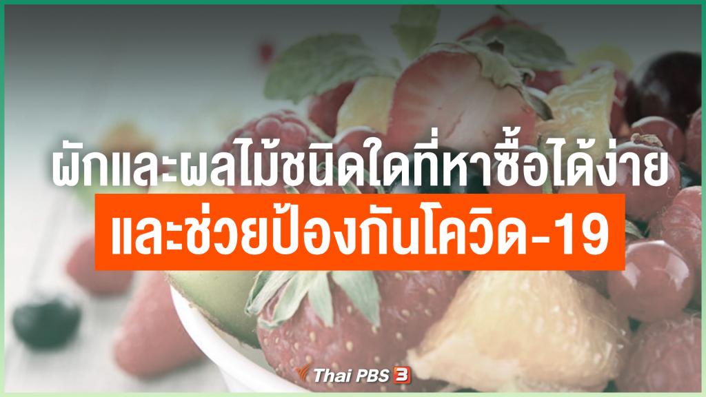 ผักและผลไม้ใดบ้าง ? ที่สามารถหาซื้อได้ง่ายตามตลาดและช่วยป้องกัน COVID-19