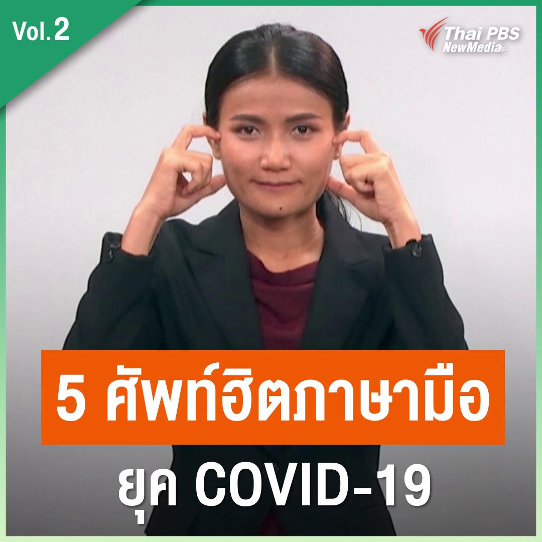 5 ศัพท์ฮิตภาษามือยุค COVID-19 (Vol.2)