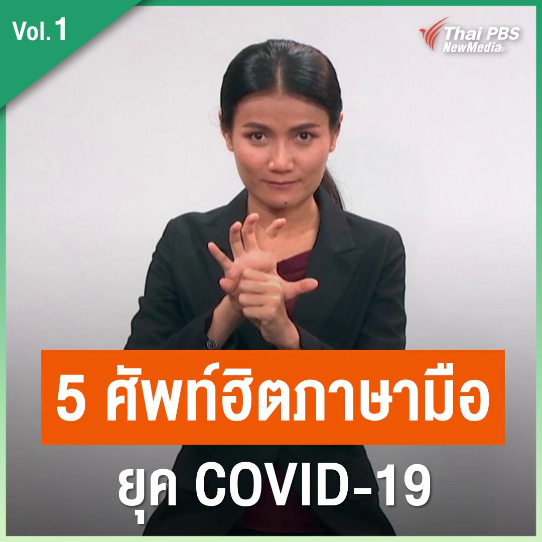 5 ศัพท์ฮิตภาษามือยุค COVID-19 (Vol.1)