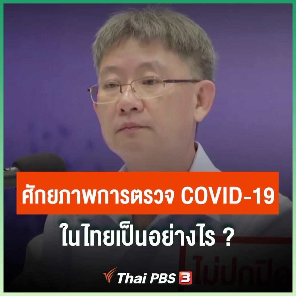 ศักยภาพการตรวจ COVID-19 ในไทยเป็นอย่างไร?