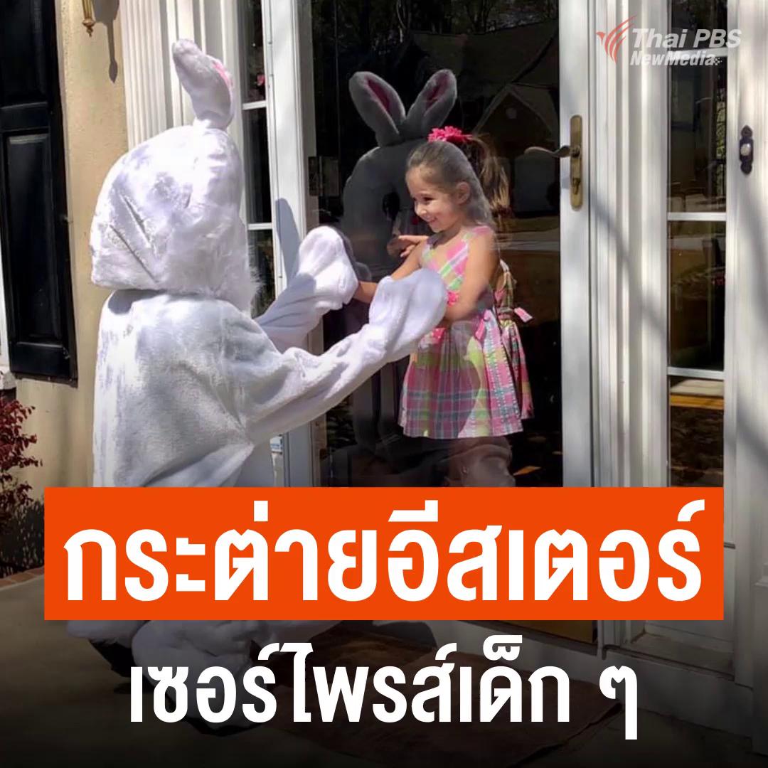 กระต่ายอีสเตอร์ เซอร์ไพรส์เด็ก ๆ