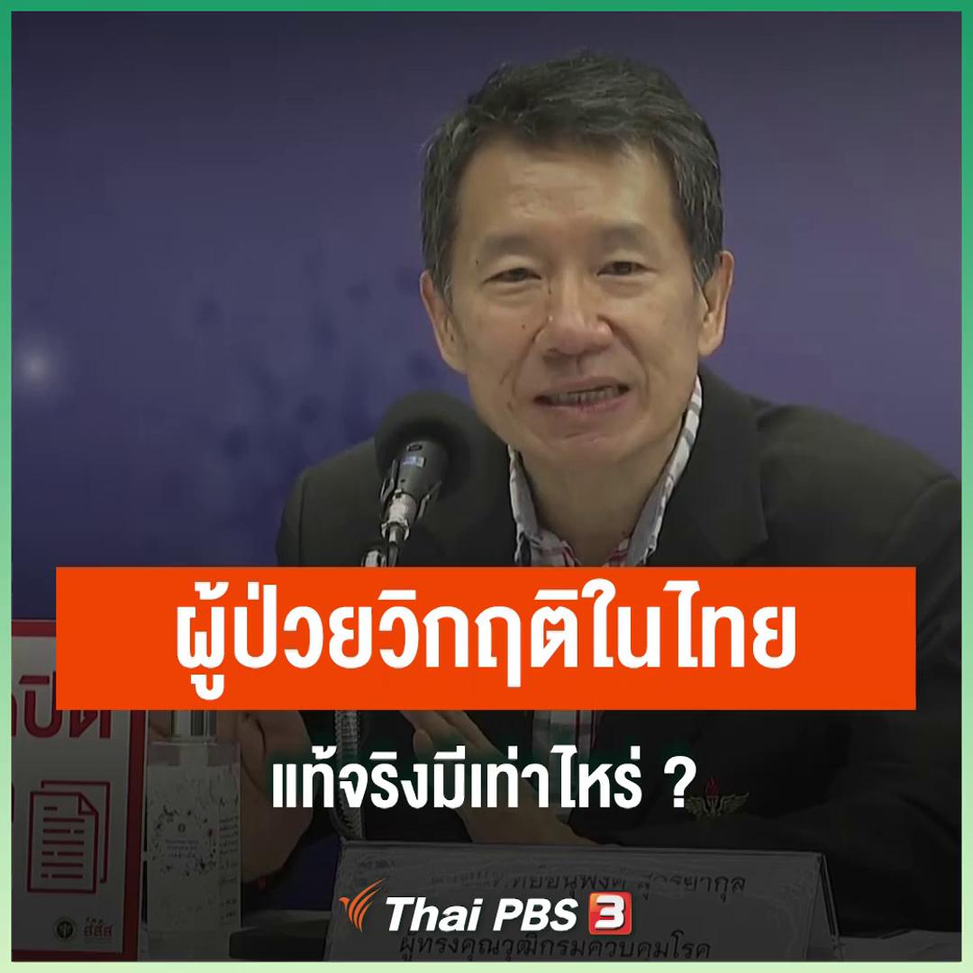ผู้ป่วยวิกฤติในไทย แท้จริงมีเท่าไหร่