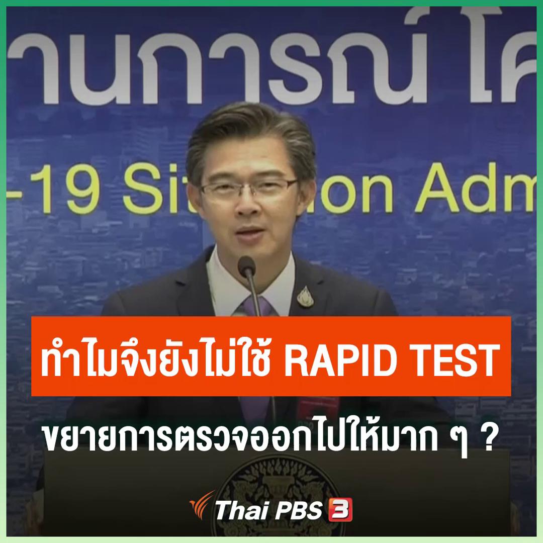 ทำไมยังไม่ใช้ Rapid Test ขยายการตรวจออกไปให้มาก ๆ