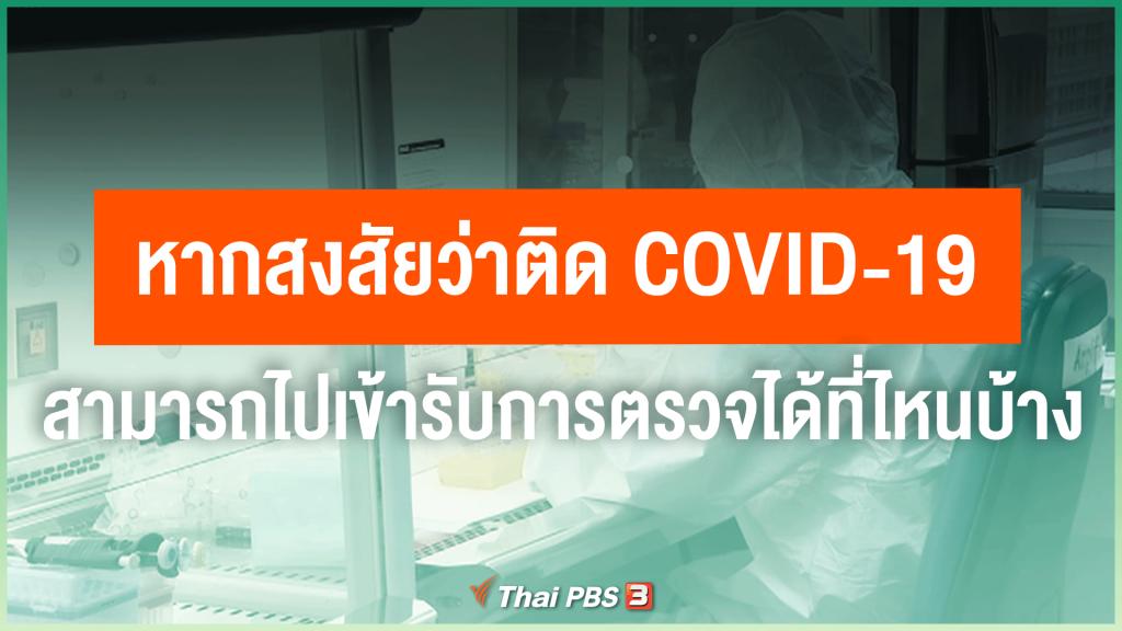 หากสงสัยว่าติด COVID-19 สามารถไปเข้ารับการตรวจได้ที่ไหนบ้าง ?