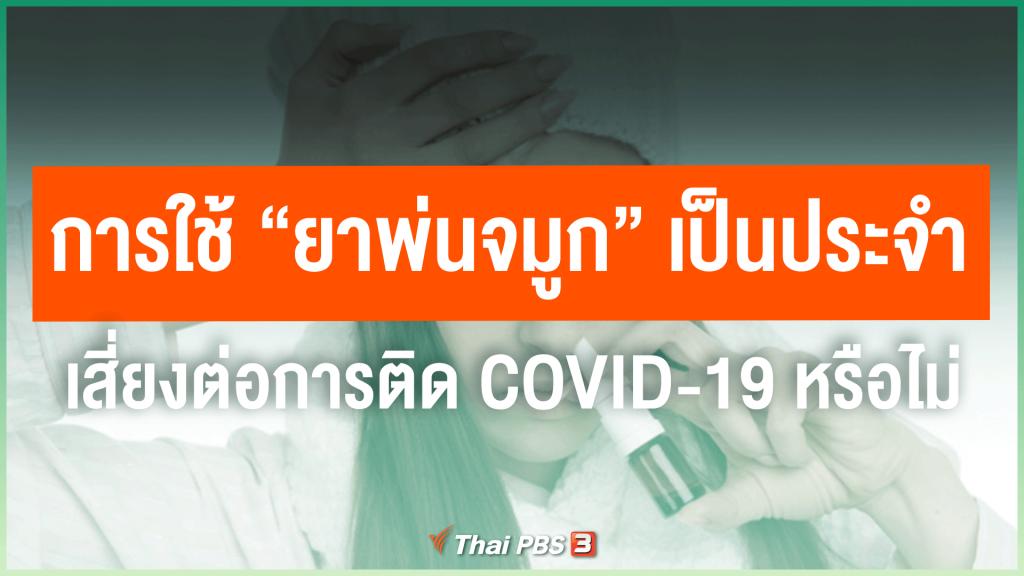 """การใช้ """"ยาพ่นจมูก"""" เป็นประจำ มีผลเสียหรือมีความเสี่ยงต่อการติด COVID-19 หรือไม่ ?"""