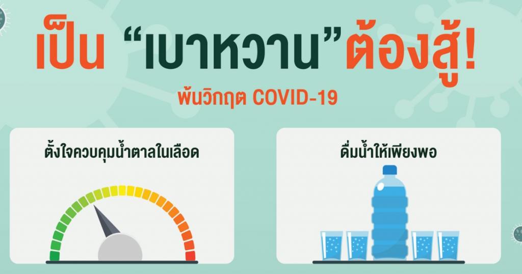 ป้องกัน COVID-19 สำหรับคนเป็นเบาหวาน