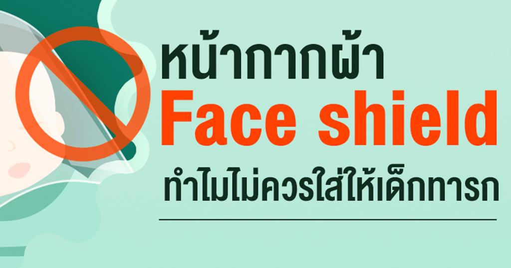 """""""หน้ากากผ้า – Face shield"""" ทำไมไม่ควรใส่ให้เด็กทารก"""