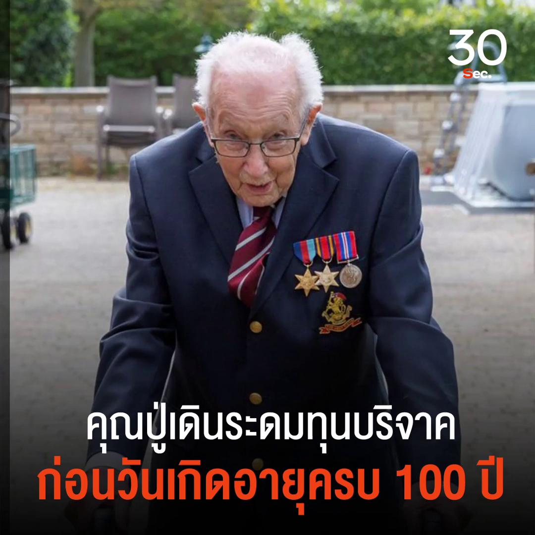 คุณปู่เดินระดมทุนบริจาค ก่อนวันเกิดอายุครบ 100 ปี