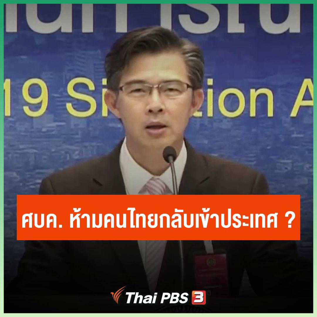 ศบค. ห้ามคนไทยกลับเข้าประเทศ ?