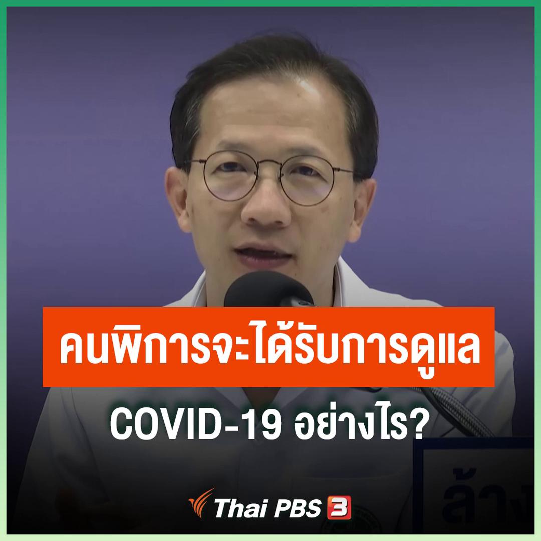 คนพิการจะได้รับการดูแล COVID-19 อย่างไร?