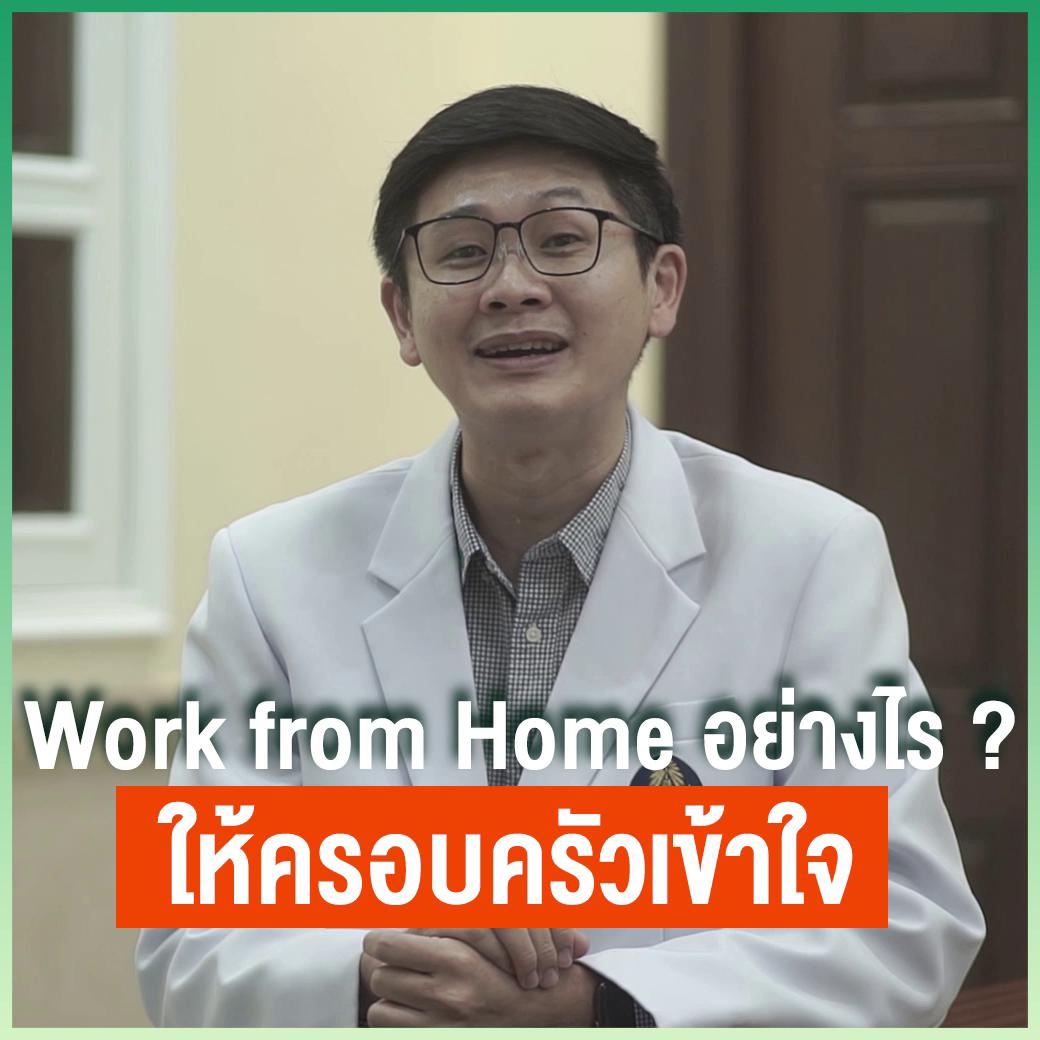 Work from Home อย่างไร ? ให้ครอบครัวเข้าใจ
