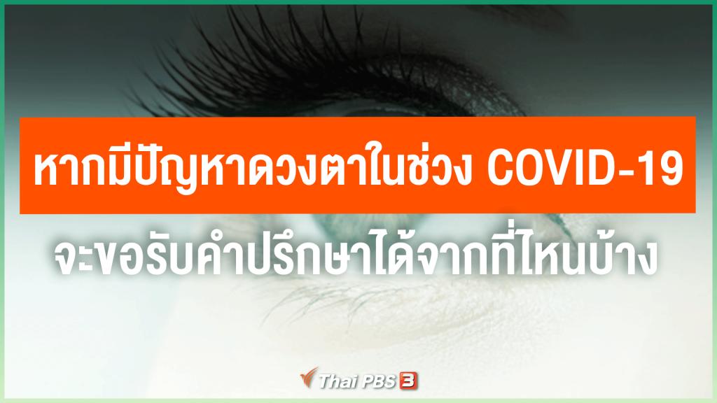 หากมีปัญหาดวงตาในช่วง COVID-19 จะขอรับคำปรึกษาได้จากไหนบ้าง ?