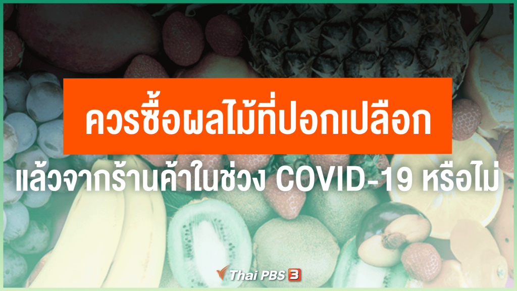 ควรซื้อผลไม้ปอกสำเร็จจากรถเร่ในช่วง COVID-19 หรือไม่ ? มีความเสี่ยงแค่ไหน ?