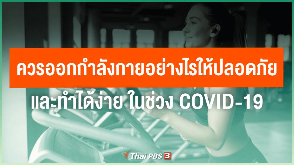 ควรออกกำลังกายท่าไหน ? ที่ปลอดภัยและทำได้ง่าย ๆ ที่บ้าน ในช่วง COVID-19