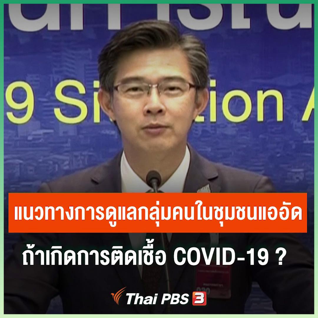แนวทางการดูแลกลุ่มคนในชุมชนแออัด ถ้าเกิดการติดเชื้อ COVID-19