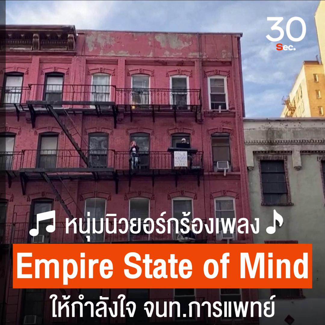 """หนุ่มนิวยอร์กร้องเพลง """"Empire State of Mind"""" ให้กำลังใจ จนท.การแพทย์"""