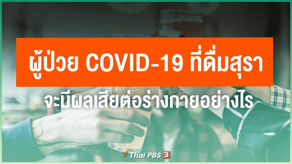 ผู้ป่วย COVID-19 ที่ดื่มสุรา จะมีผลเสียต่อร่างกายอย่างไร ?