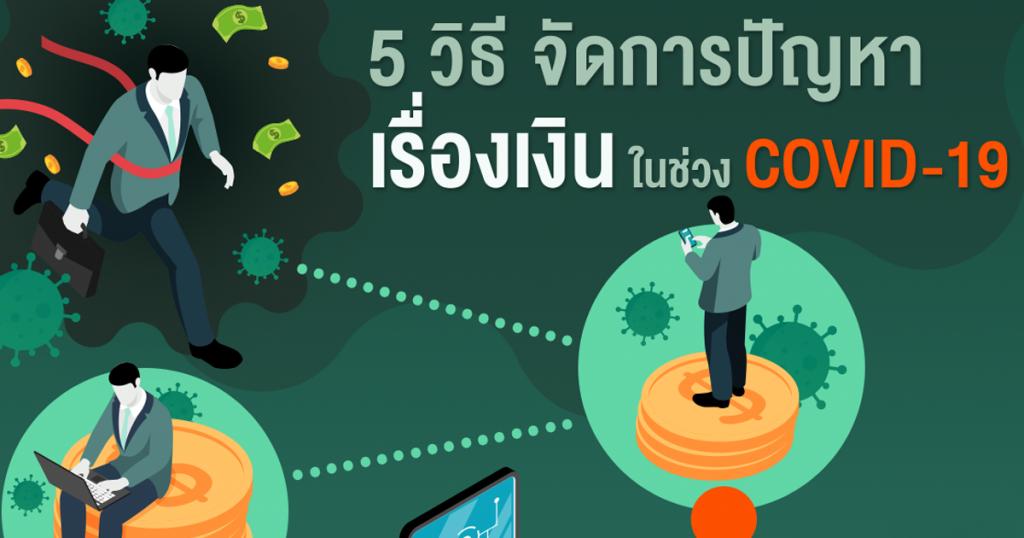 5 วิธี จัดการปัญหาเรื่องเงิน ในช่วง COVID-19