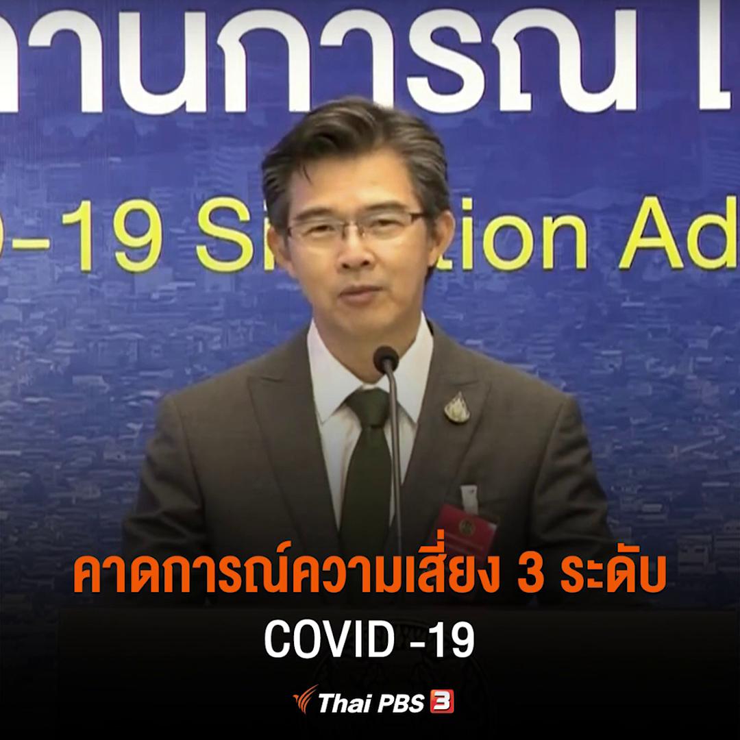 คาดการณ์ความเสี่ยง 3 ระดับ COVID -19