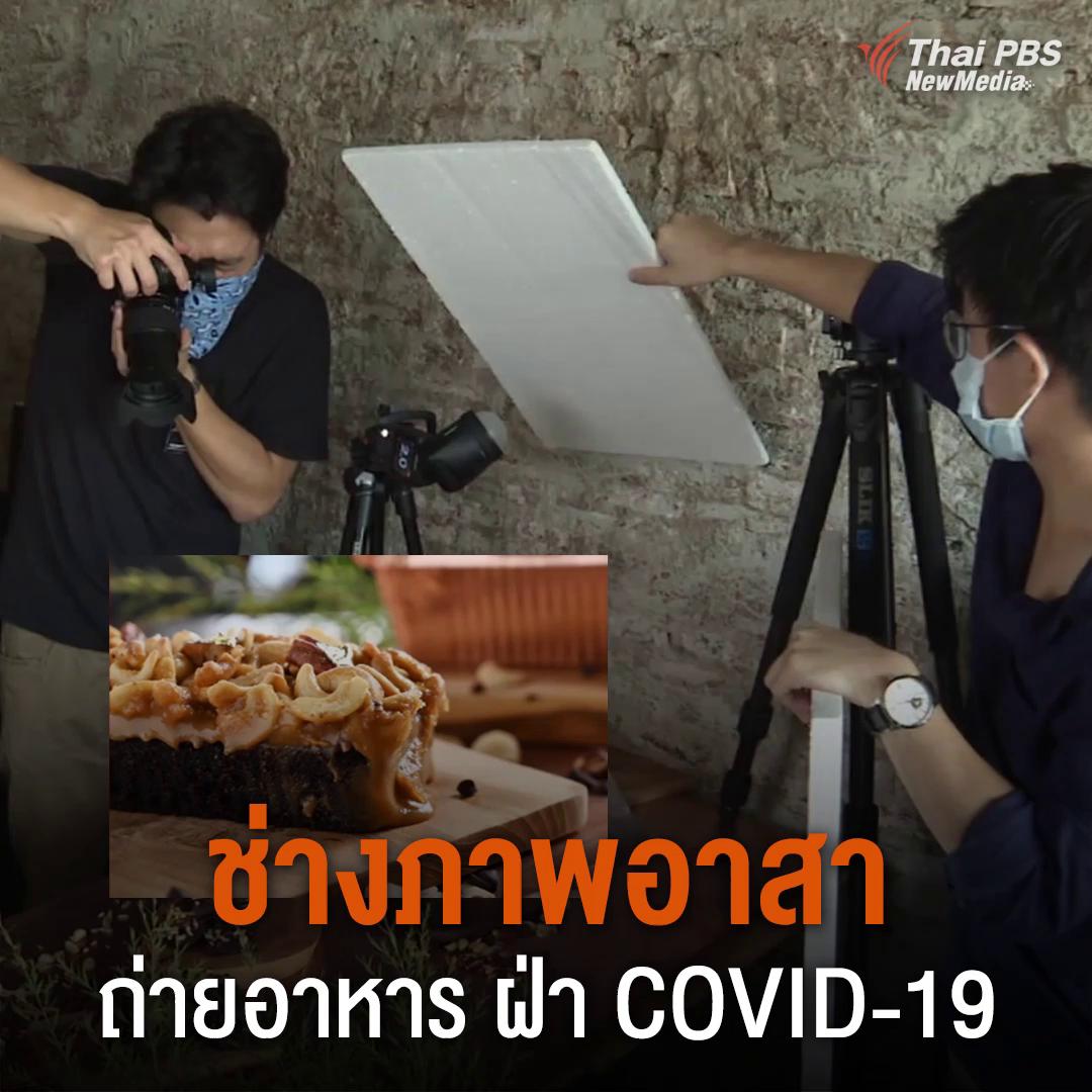 ช่างภาพอาสาถ่ายอาหาร ฝ่า COVID-19