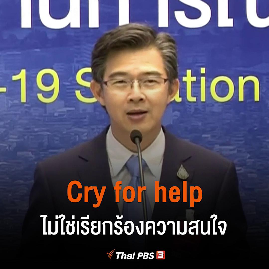 Cry for help ไม่ใช่เรียกร้องความสนใจ