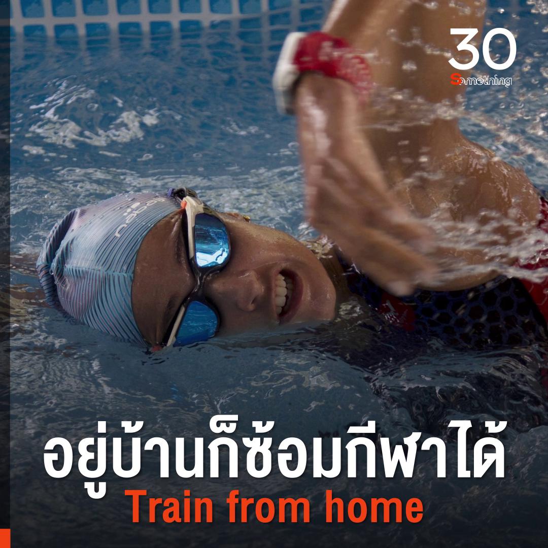 อยู่บ้านก็ซ้อมกีฬาได้ Train from home