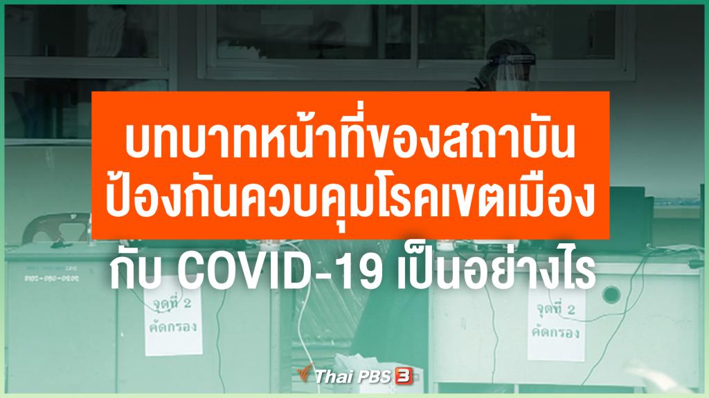 บทบาทหน้าที่ของสถาบันป้องกันควบคุมโรคเขตเมืองกับ COVID-19 เป็นอย่างไร ?