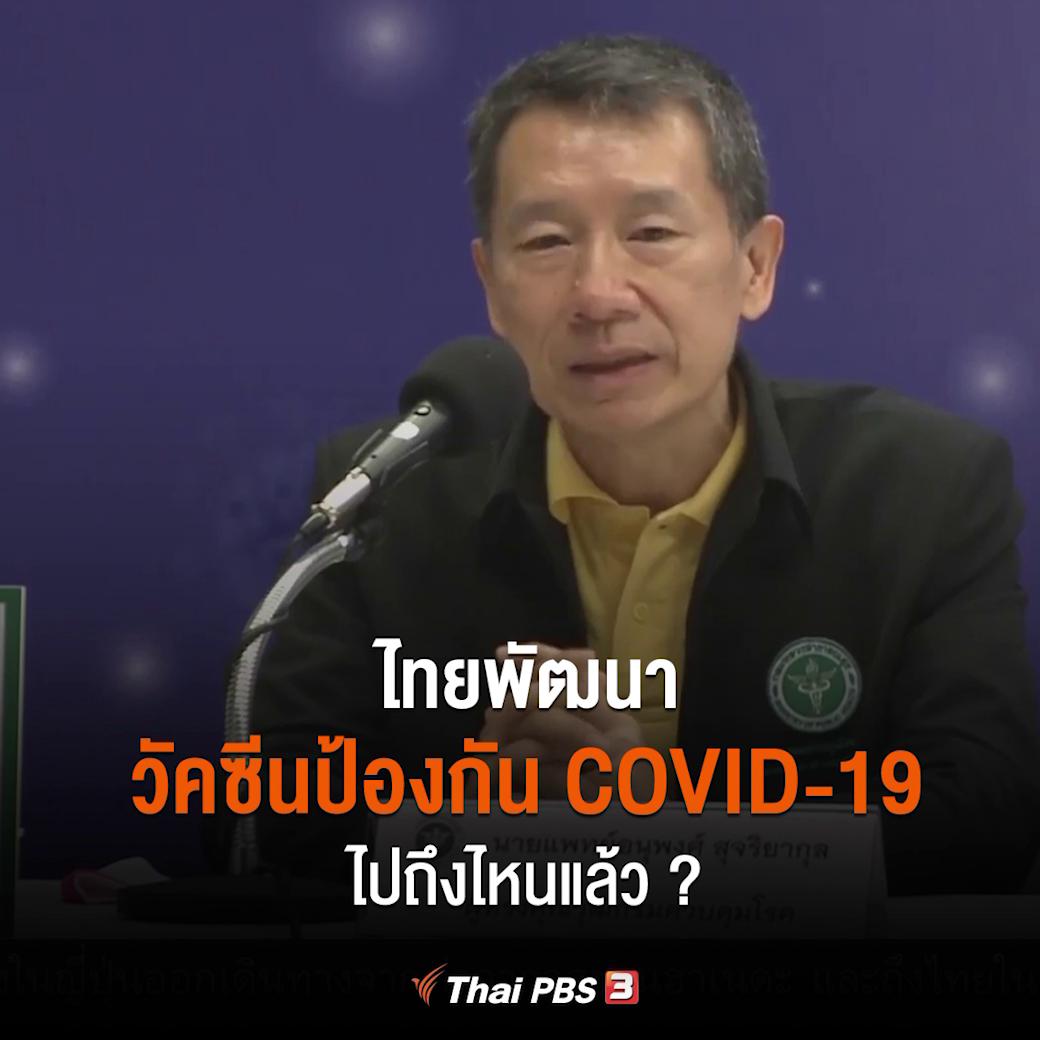 ไทยพัฒนาวัคซีนป้องกัน COVID-19 ถึงไหนแล้ว