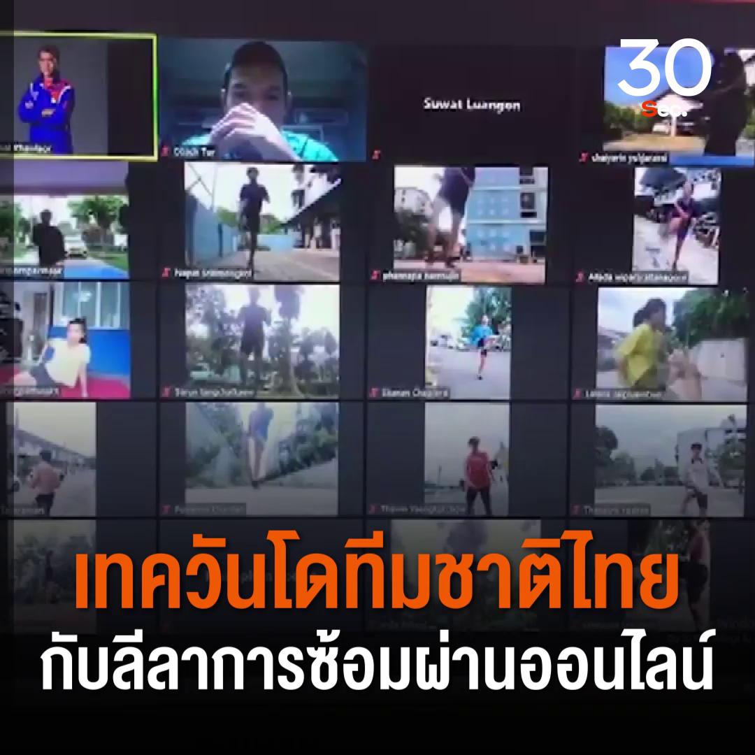 เทควันโดทีมชาติไทย กับลีลาการซ้อมผ่านออนไลน์