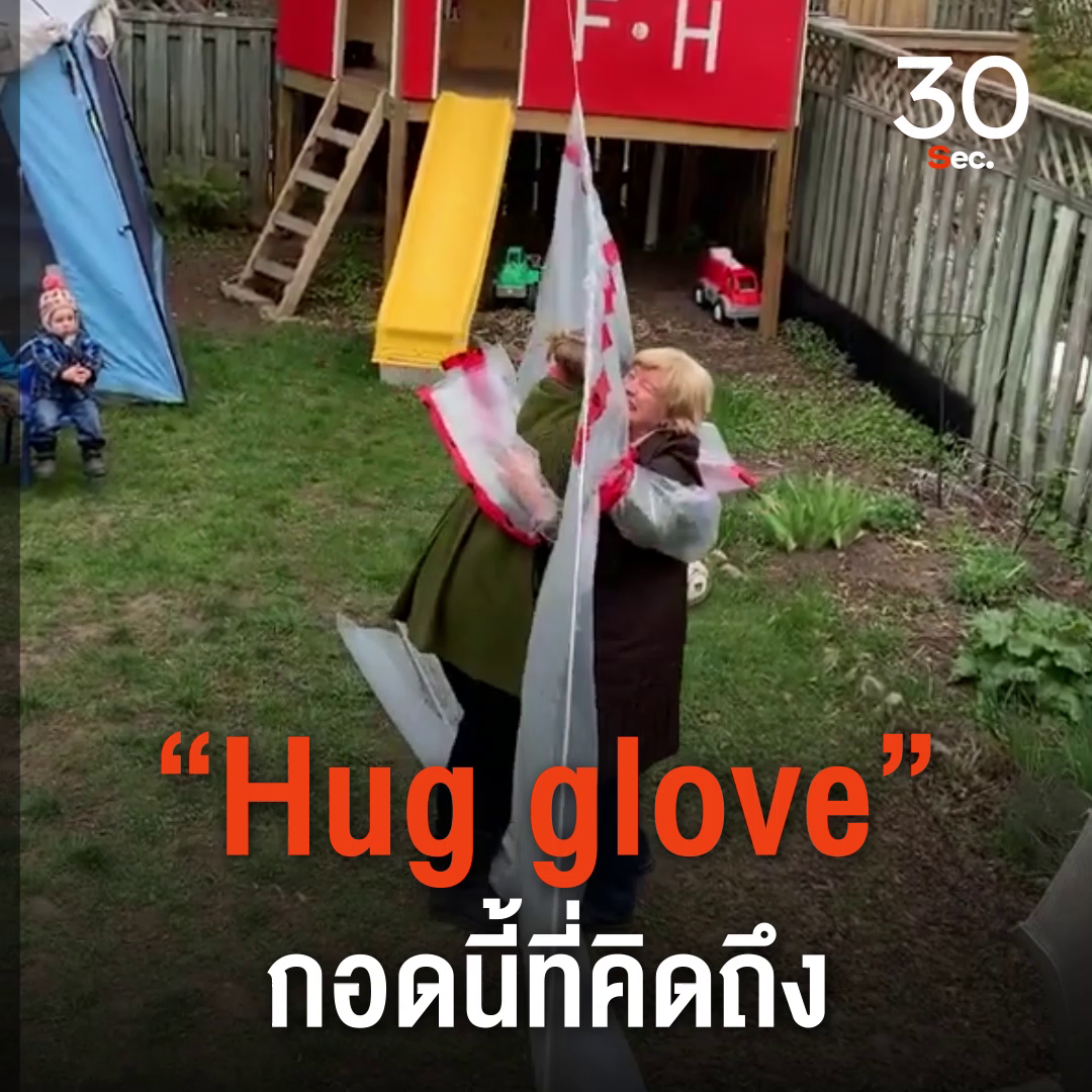 """Hug glove"" กอดนี้ที่คิดถึง"