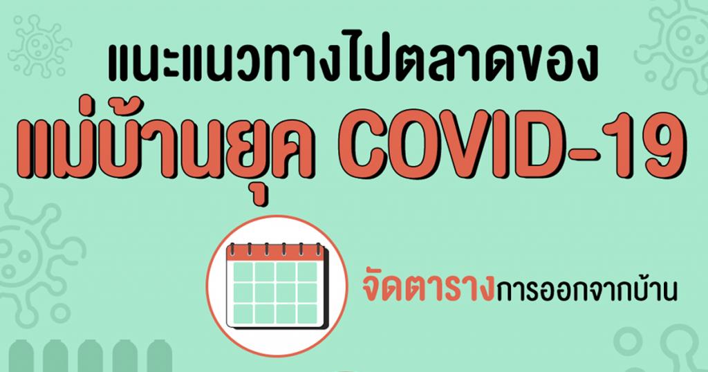 แนะแนวทางไปตลาดของแม่บ้าน ยุค COVID-19
