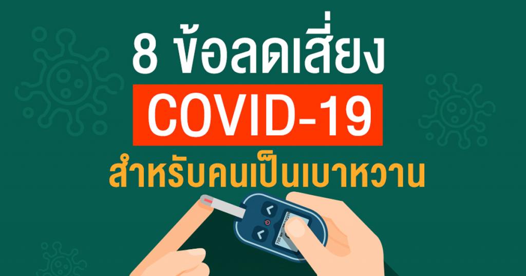 8 ข้อลดเสี่ยง COVID-19 สำหรับคนเป็นเบาหวาน