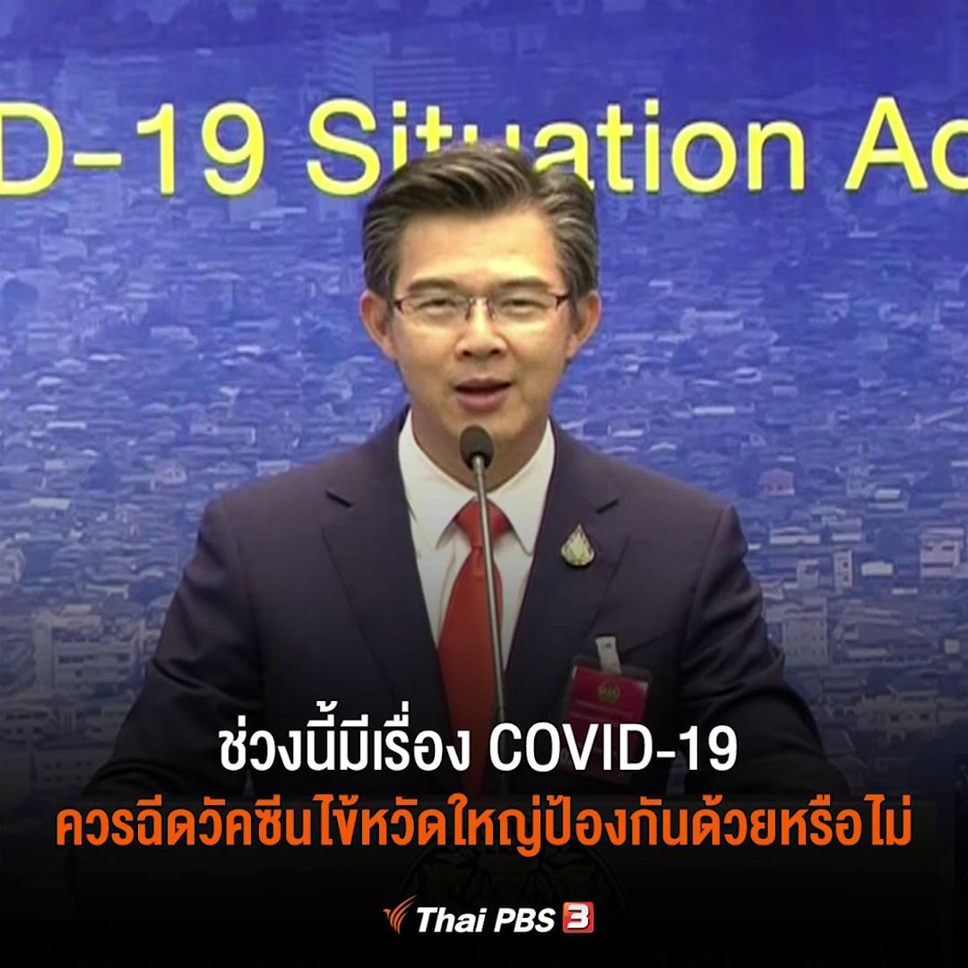ช่วงนี้มีเรื่อง COVID-19 ควรวัคซีนไข้หวัดใหญ่ป้องกันด้วยหรือไม่ ?