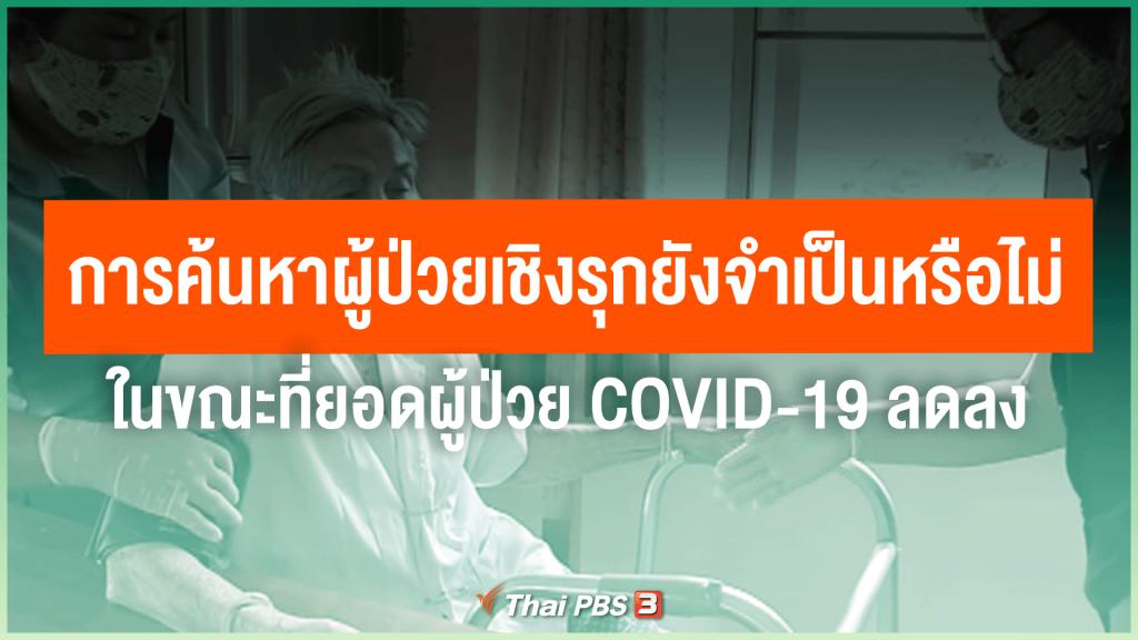 ยังมีความจำเป็นแค่ไหน ? ที่จะต้องมีการค้นหาผู้ป่วยเชิงรุก (Active Case Finding) ในขณะที่ยอดผู้ป่วย COVID-19 ลดน้อยลง
