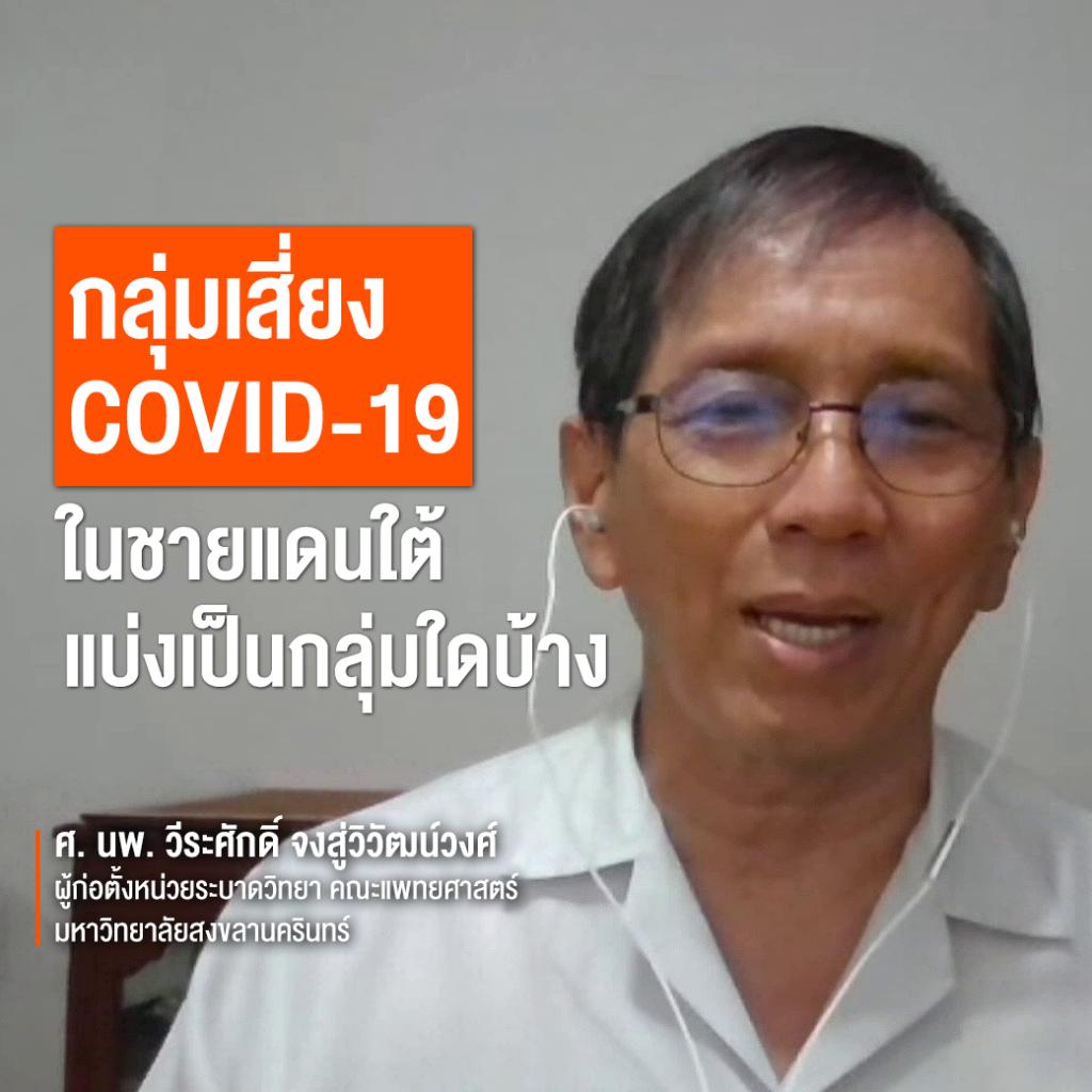 กลุ่มเสี่ยง COVID-19 ในพื้นที่ชายแดนภาคใต้ แบ่งเป็นกลุ่มใดบ้าง ? มีความเสี่ยงอย่างไร ?