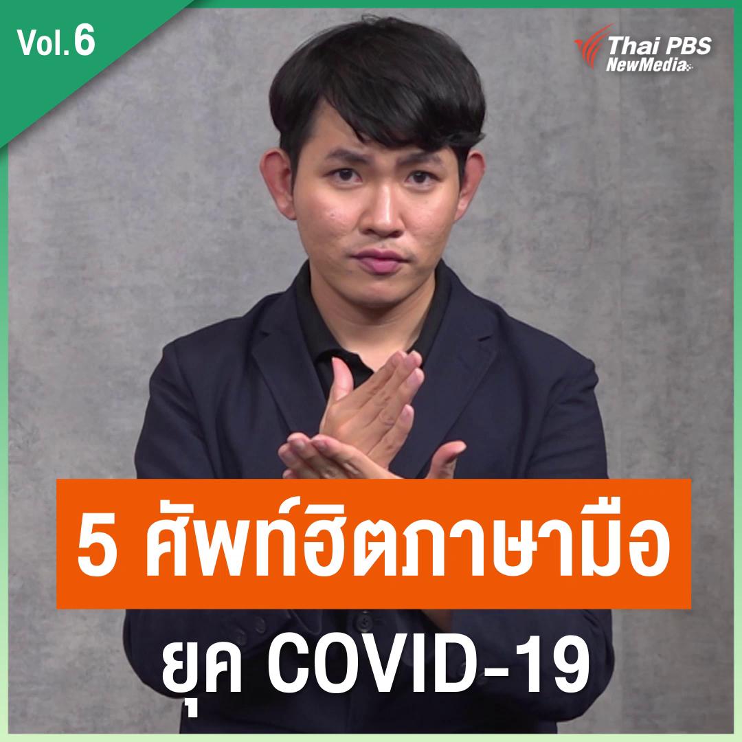 5 ศัพท์ฮิตภาษามือยุค COVID-19 Vol.6
