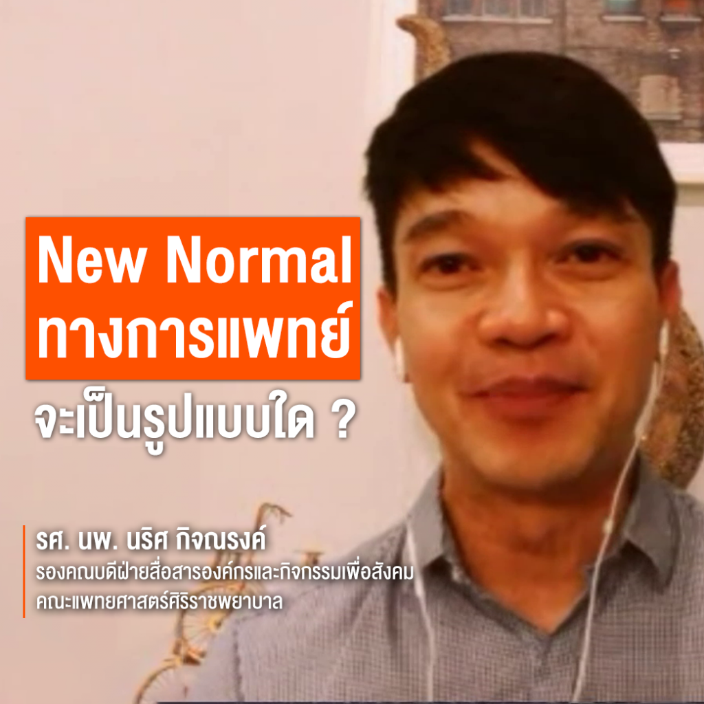 New Normal หรือ ชีวิตวิถีใหม่ ในวงการการแพทย์ จะดำเนินไปในทิศทางใด ?