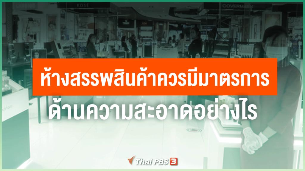 ห้างสรรพสินค้ามีมาตรการด้านความสะอาดอย่างไร ?