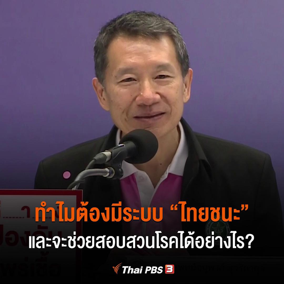 ทำไมต้องมีระบบไทยชนะ และจะช่วยสอบสวนโรคได้อย่างไร ?