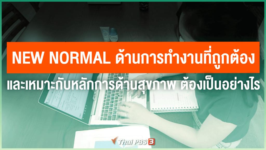 New Normal ด้านการทำงานที่ถูกต้องและสอดรับกับหลักการด้านสุขภาพ ต้องเป็นอย่างไร ?