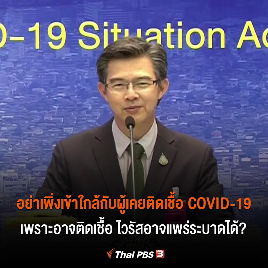 อย่าเพิ่งเข้าใกล้ผู้เคยติดเชื้อ COVID-19