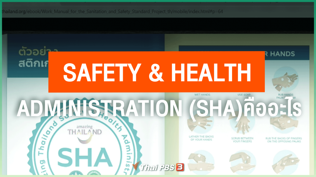 Safety & Health Administration (SHA) คืออะไร ?