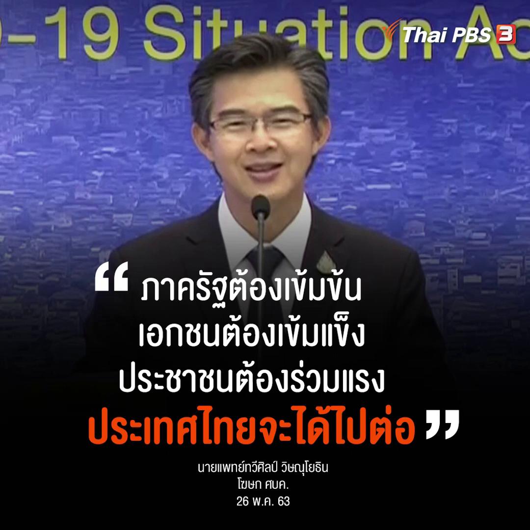 รัฐต้องเข้มข้น เอกชนต้องเข้มแข็ง ประชาชนต้องร่วมแรงประเทศไทยจะได้ไปต่อ