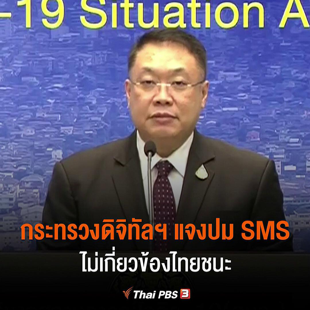 กระทรวงดิจิทัลฯ แจงปม SMS ไม่เกี่ยวข้องไทยชนะ