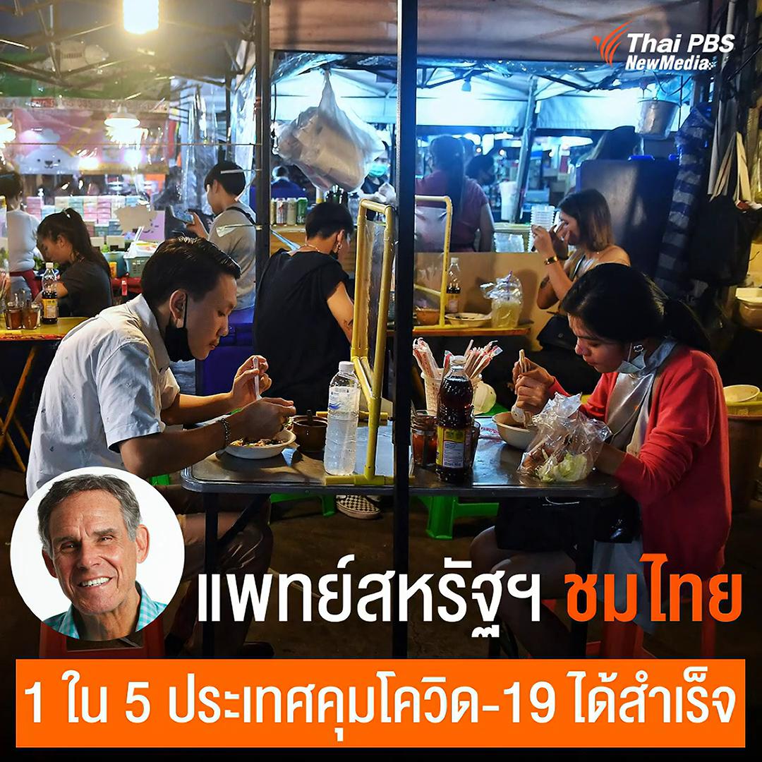 แพทย์สหรัฐฯ ชมไทย 1 ใน 5 ประเทศคุมโควิด-19 ได้สำเร็จ