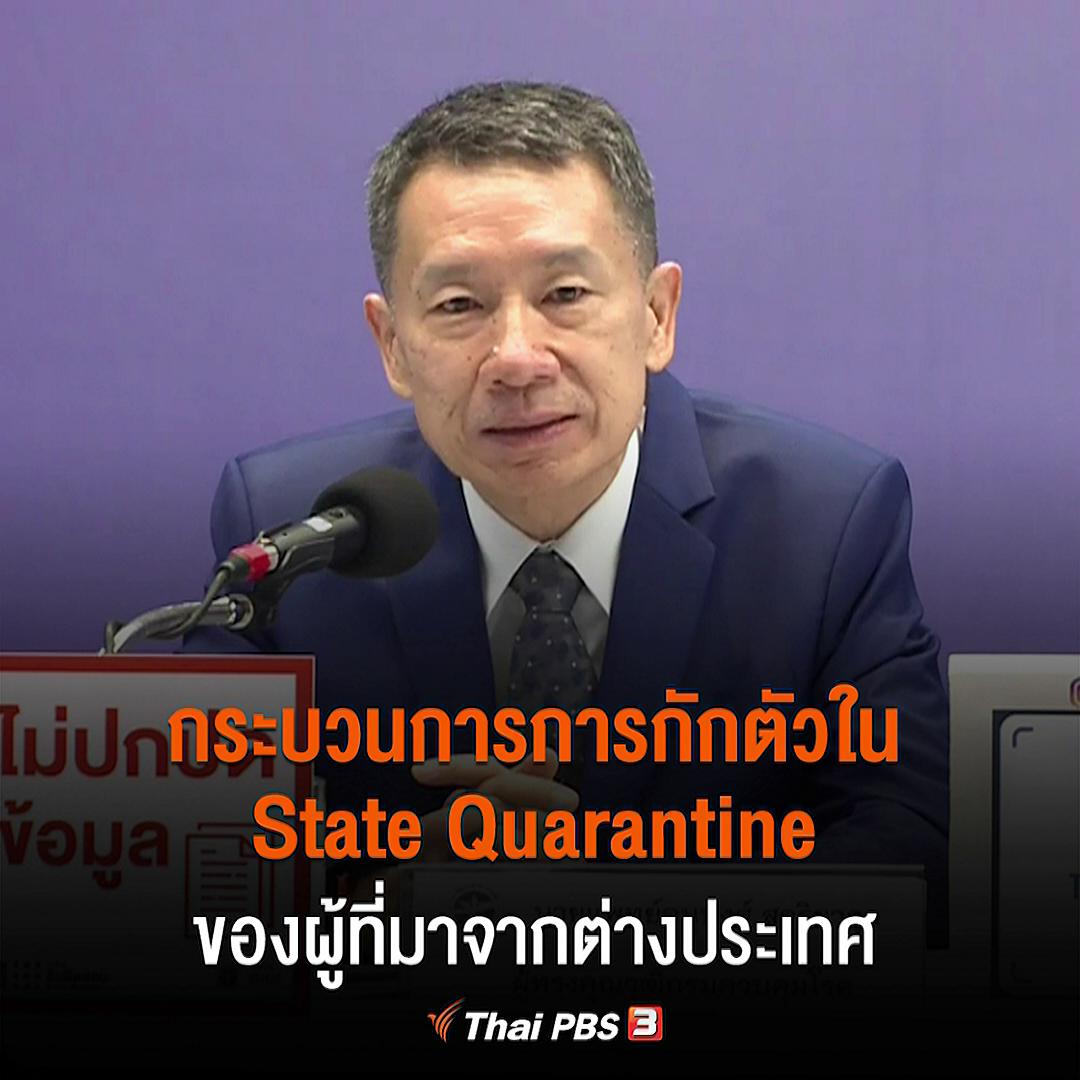 กระบวนการการกักตัวใน State Quarantine ของผู้ที่มาจากต่างประเทศ