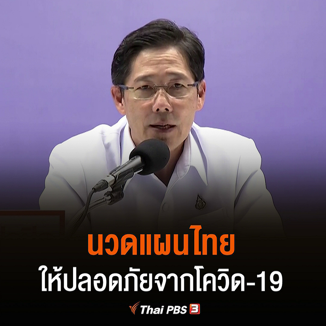 นวดแผนไทยให้ปลอดภัยจากโควิด-19