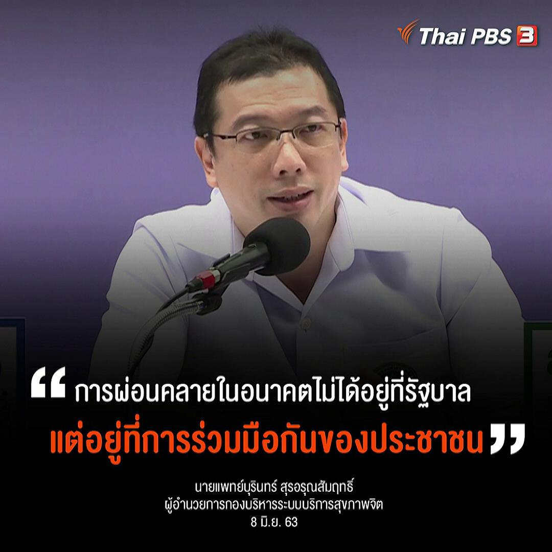 การผ่อนคลายในอนาคตไม่ได้อยู่ที่รัฐบาล แต่อยู่ที่การร่วมมือของประชาชน