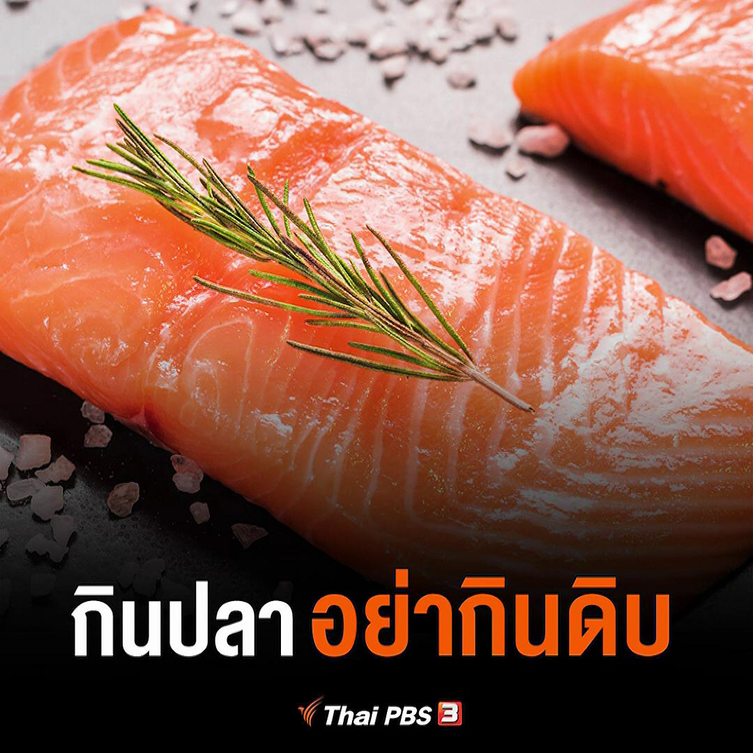 กินปลา อย่ากินดิบ